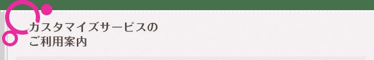 楽天PINKカード(楽天ピンクカード)限定カスタマイズサービスのご利用案内
