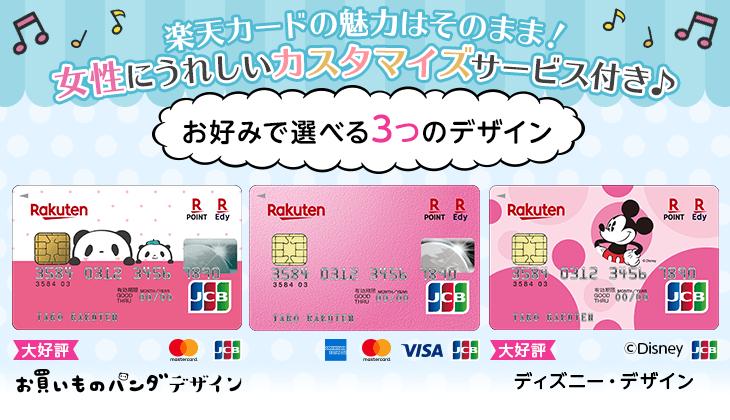 大好評 お買いものパンダデザイン!ディズニー・デザインカード新登場!