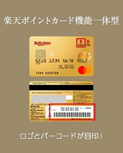 楽天ポイントカード機能一体型