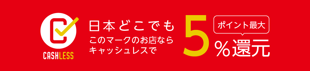 キャッシュレス・消費者還元事業 日本どこでもこのマークのお店ならキャッシュレスで最大5%還元