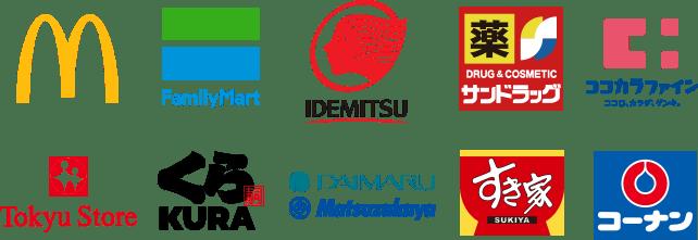マクドナルド、FamilyMart、IDEMITSU、サンドラッグ、ココカラファイン、TokyuStore、くら寿司、DAIMARU・Matsuzakaya、すき家、コーナン