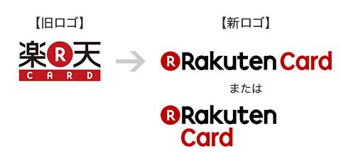 「楽天カード」のコーポレートロゴ
