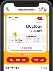 楽天銀行アプリ画面