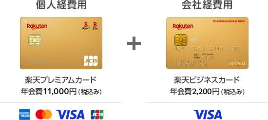 個人経費用 楽天プレミアムカード 年会費11,000円(税込み)American Express mastercard VISA JCB + 会社経費用 楽天ビジネスカード 年会費2,200円(税込み) VISA