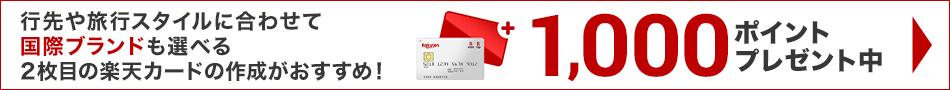「行き先や旅行スタイルに合わせたカードが欲しい!」国際ブランドも選べる2枚目の楽天カードの作成がおすすめです 1,000ポイントプレゼント中