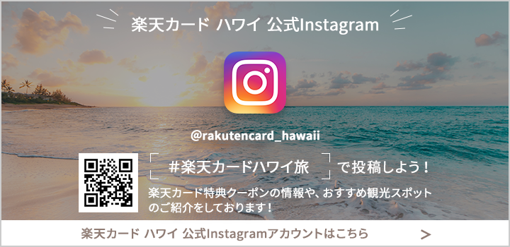 ハッシュタグ「#楽天カードハワイ旅」をつけてのご投稿をお待ちしてます♪