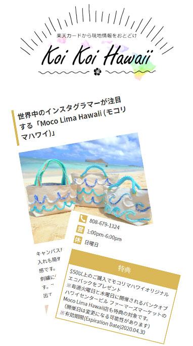 Koi Koi Hawaii & Instagram を活用してもっとお得な情報をGET!