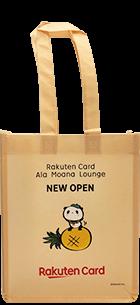 楽天カード アラモアナラウンジ限定デザイン お買いものパンダエコバッグ
