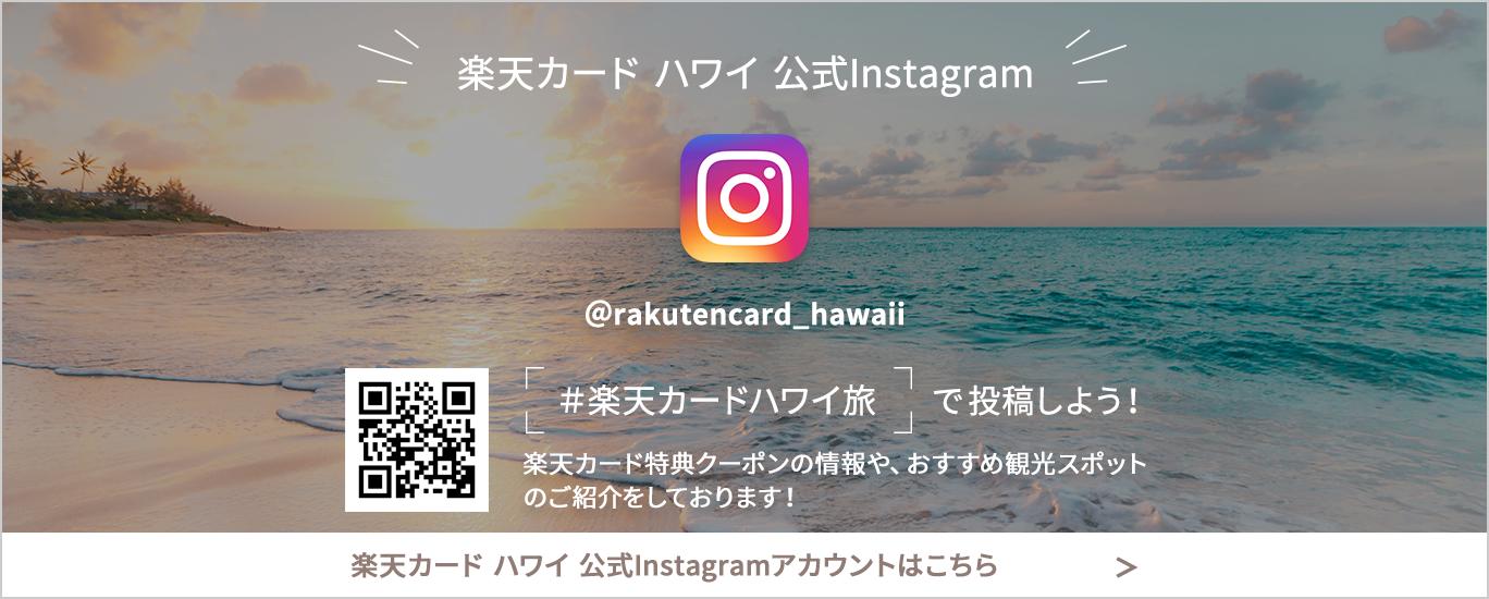 楽天カードハワイ公式Instagram