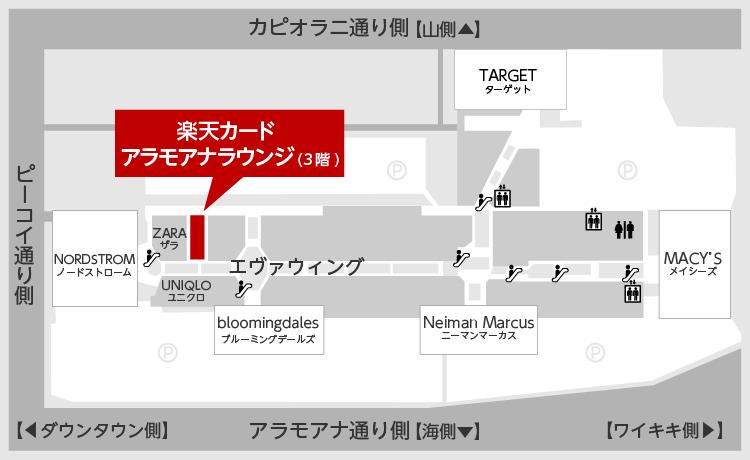 アラモアナセンター フロアマップ(3階)
