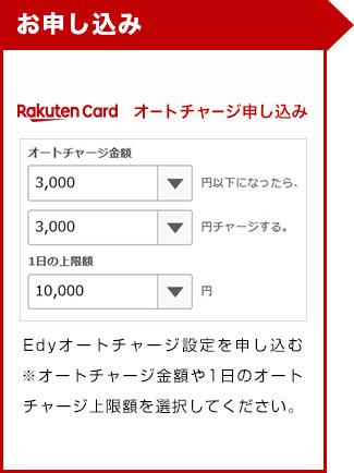 お申し込み オートチャージ申し込み Edyオートチャージ設定を申し込む※オートチャージ金額や1日のオートチャージ上限額を選択してください。