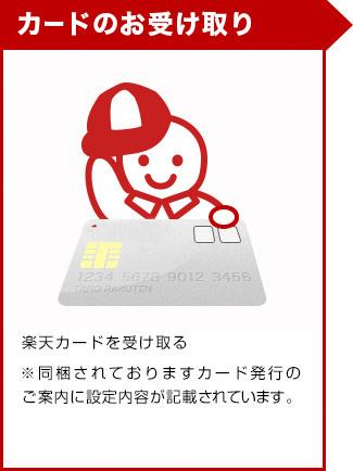 カードのお受け取り 楽天カードを受け取る※同梱されておりますカード発行のご案内に設定内容が記載されています。