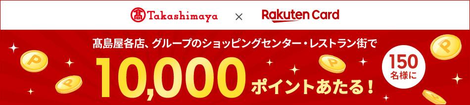 髙島屋各店、グループのショッピングセンター・レストラン街で150名様に10,000ポイントあたる!