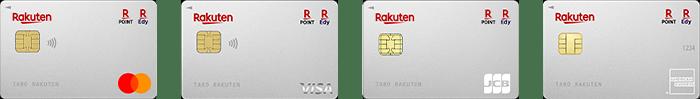 各ブランドの楽天カード(Mastercard・VISA・JCB・American Express)
