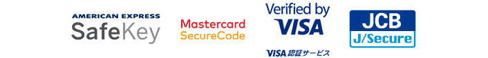 American Express SafeKey・Mastercard SecureCode・JCB J/Secure・Verified by VISA