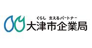 大津企業局
