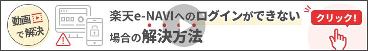 動画で解決 楽天e-NAVIへのログインができない場合の解決方法 クリック!