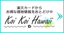 Koi Koi Hawaii 楽天カードからお得なハワイの現地情報をおとどけ中