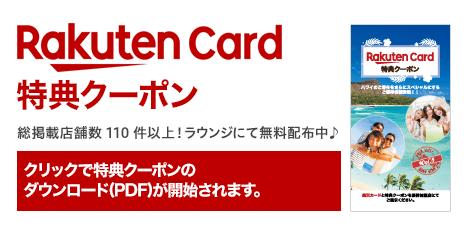 楽天カード特典クーポン 総掲載店舗数110件以上!ラウンジにて無料配布中ハワイで使うなら楽天カード♪クリックで特典クーポンのダウンロード(PDF)が開始されます。