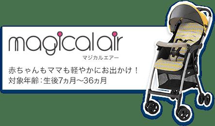 magicalair