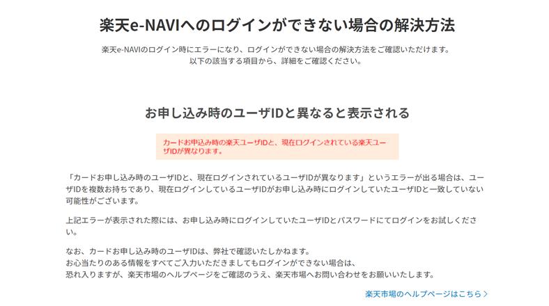 図:楽天e-NAVIへのログインができない場合の解決方法ページを新設