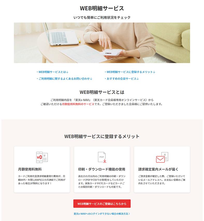 WEB明細サービスの概要や登録するメリット