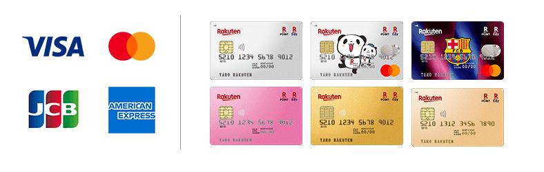 楽天カード・お買いものパンダデザイン・FCバルセロナエンブレムデザイン・ピンクカード・プレミアムカード・ゴールドカード
