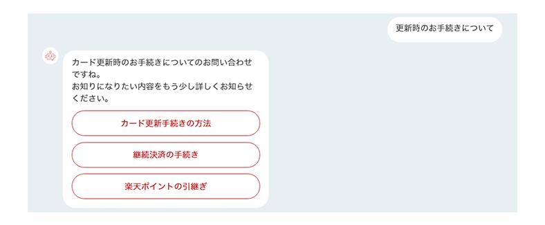「更新時のお手続きについて」という質問に対しての選択肢画面