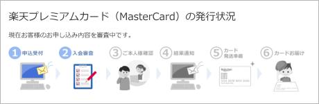 入会審査・カード発行状況の確認