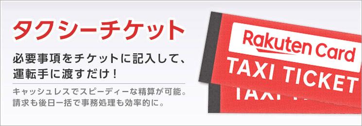 タクシーチケット必要事項を記入して、運転手に渡すだけ!キャッシュレスでスピーディーな精算が可能。請求も後日一括で事務処理も効率的に。