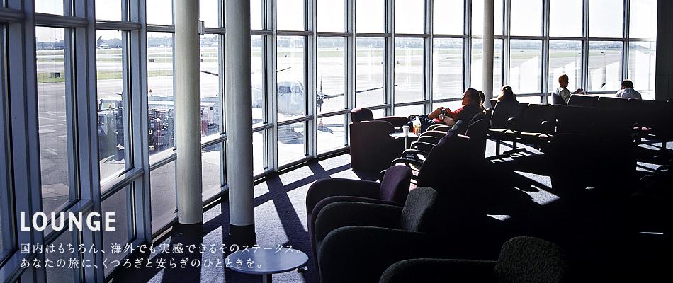 LOUNGE 国内はもちろん、海外でも実感できるそのステータス。あなたの旅に、くつろぎと安らぎのひとときを。