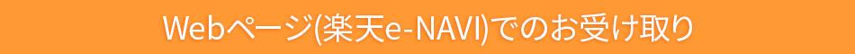 Webページ(楽天e-NAVI)でのお受け取り