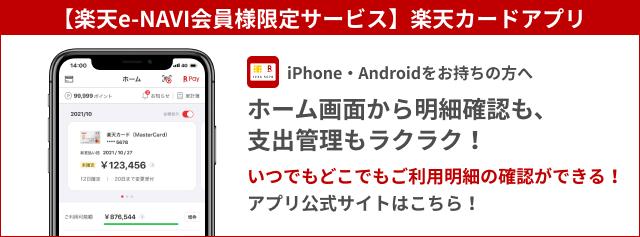 楽天カードアプリで明細確認!