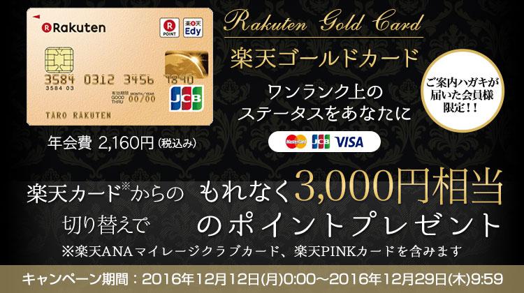 楽天 ゴールド カード 切り替え ポイント 意外と簡単!楽天カードの種類を切り替える方法と注意点について解説
