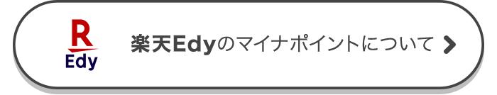 ポイント edy マイナ 楽天