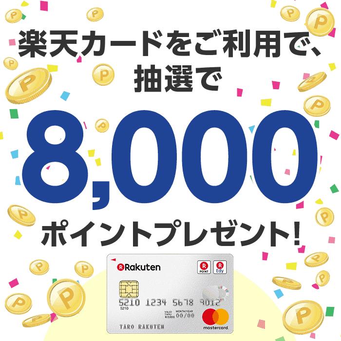 ポイント 8000 楽天カード