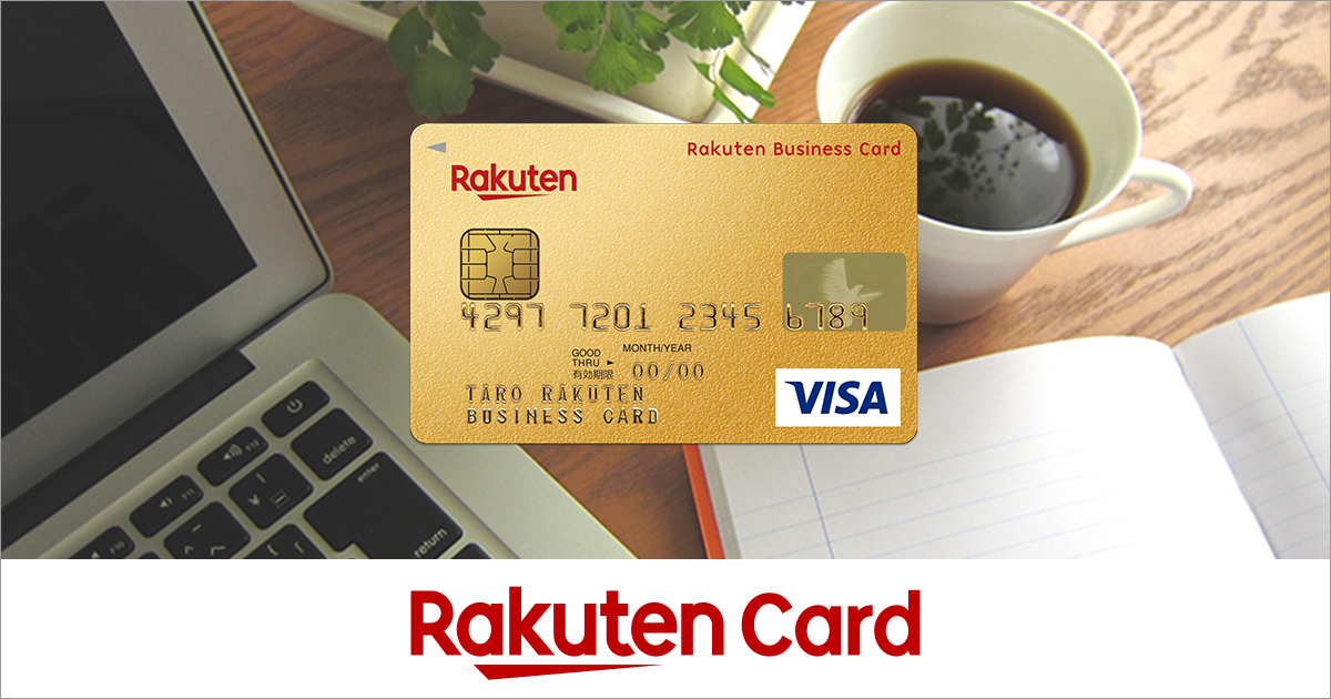 楽天ビジネスカード|楽天カード