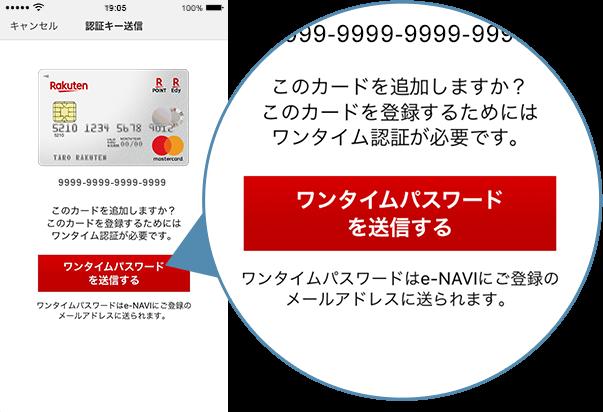 楽天カード 楽天カードアプリでのapple Pay初回設定方法