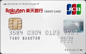 楽天カード 海外旅行傷害保険