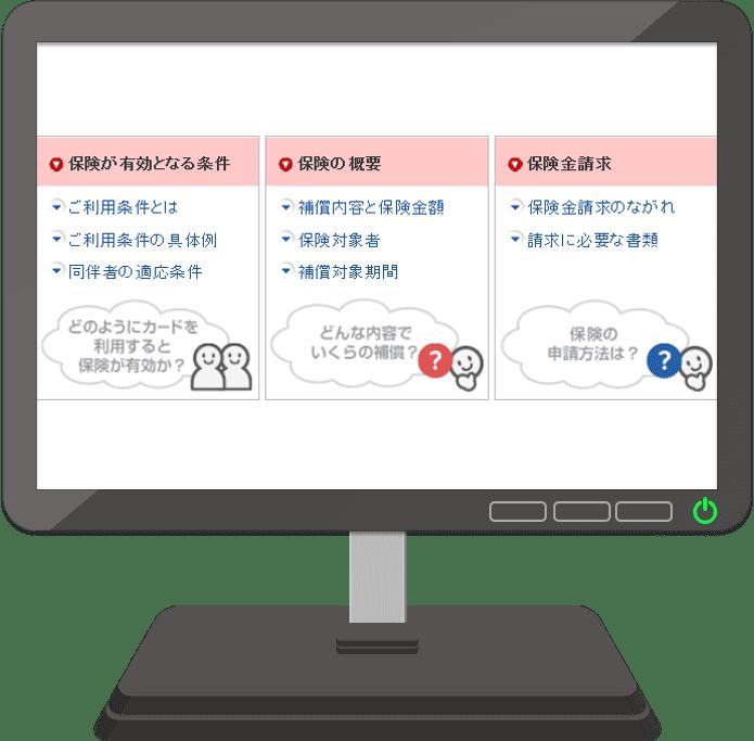 楽天カード 海外旅行傷害保険についてのパソコンのページを改善
