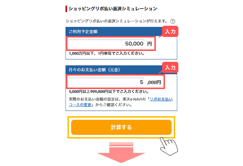 ショッピングリボ払い返済シミュレーションのページにて、ご利用予定金額と月々のお支払い金額(元金)をご入力ください。計算するのボタンをタップします