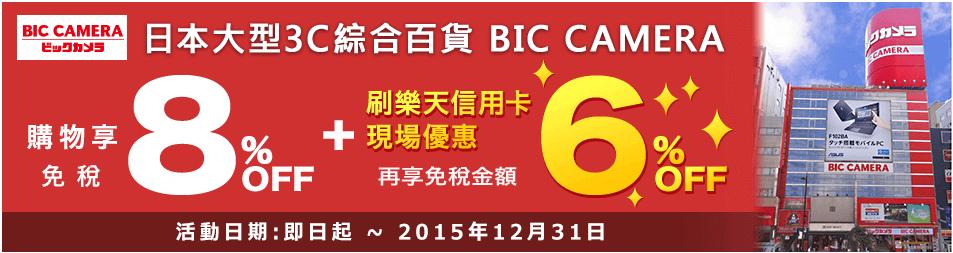 日本大型3C綜合百貨BIC CAMERA 購物享免稅8%+6% OFF