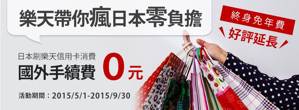 【日本旅遊必備】持樂天信用卡於日本消費,國外交易免手續費