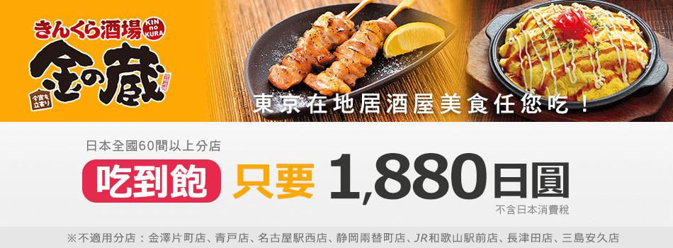 1,880日圓超值吃到飽優