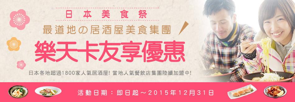 日本旅遊必去!超過1900家 最道地日本料理8折