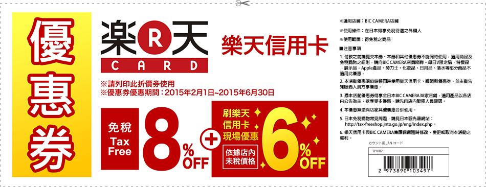BIC CAMERA 購物享免稅8%+6% OFF