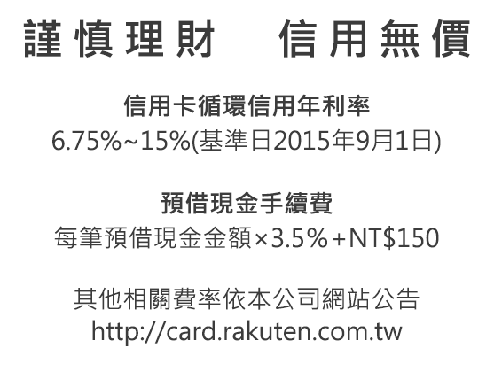 Rakuten Card Legal Statement