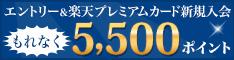 エントリー&楽天プレミアムカード入会で5,500ポイント