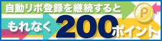 自動リボサービスのご登録&継続でもれなく200ポイントキャンペーン