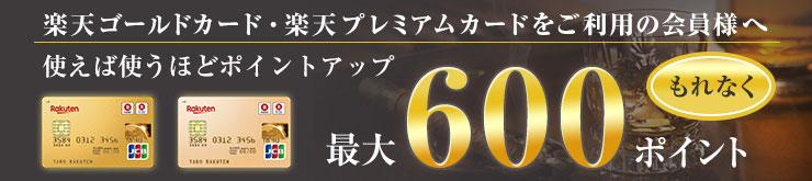 楽天ゴールドカード・楽天プレミアムカードをご利用の会員様へ 使えば使うほどポイントアップ もれなく最大600ポイント
